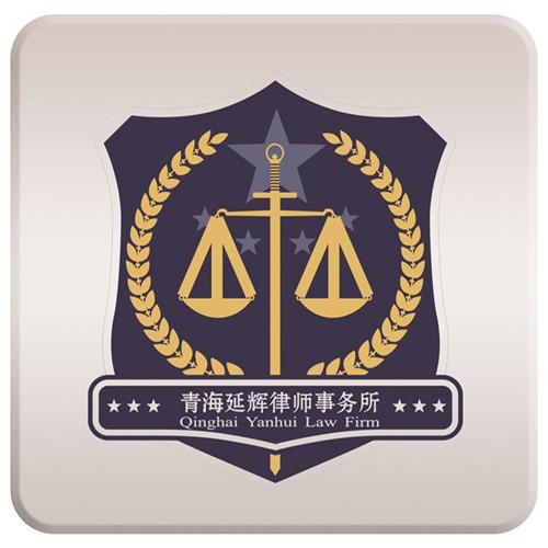 延辉律师事务所